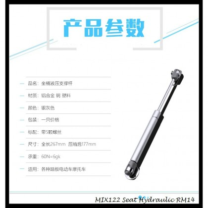 Seat Damper Motorcycle Cabinet Furniture Hydraulic Stand 10KG Universal Seat Lifter Y15ZR/RS150/LC135/EX5/NVX/WAVE125